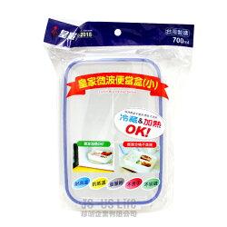 【珍昕】台灣製 皇家微波便當盒小700ml/微波/便當盒/保鮮盒 (小700ml)