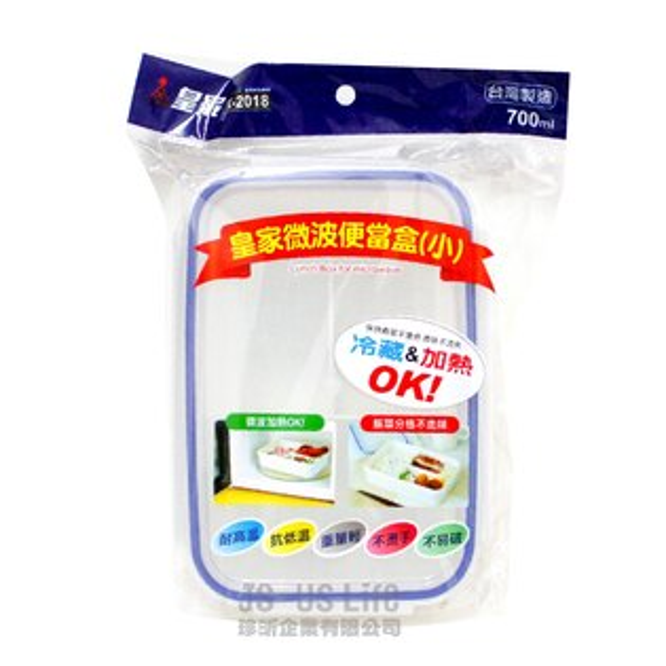 【珍昕】台灣製造皇家微波便當盒小700ml微波便當盒保鮮盒(小700ml)