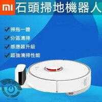 小米Xiaomi,小米掃地機器人推薦到【領券再折+點數回饋1000元】米家 石頭掃地機器人 小米APP控制 保固一年