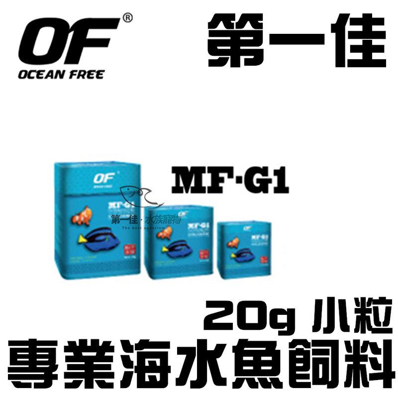 [第一佳水族寵物] 新加坡OCEAN FREE 專業海水魚飼料 20g 小粒