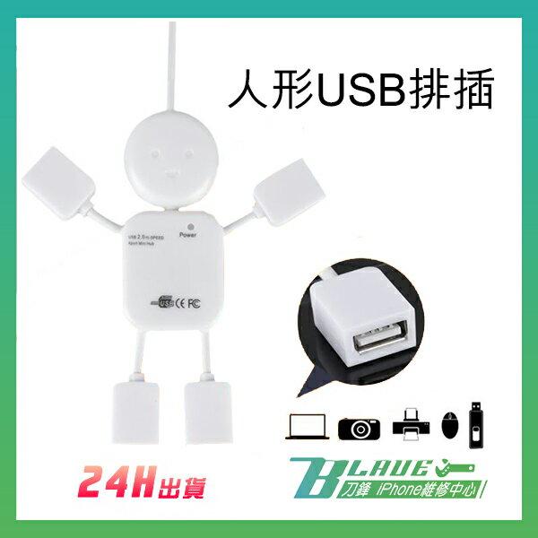 人形USB排插 USB 2.0 USB HUB 一接四 隨身碟 集線器 排插口 擴充USB 可愛造型【刀鋒】