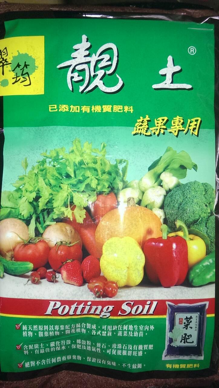 【尋花趣】翠筠 靚土 蔬果專用 25公升 (內含泥炭土、椰子織維、珍珠石、蛭石、碳化稻殼)