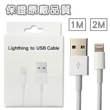原廠品質 Apple 蘋果 iPhone iPad 充電線 傳輸線 1米/2米 5W電源轉接器 充電器