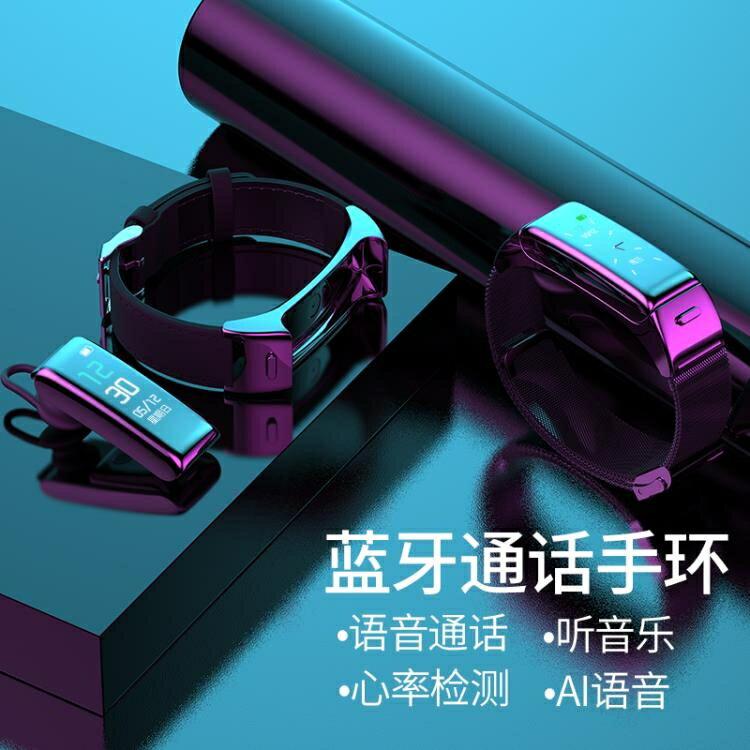 智慧手環 智能手環藍耳機二合一可通話運動計步器男女彩屏多功能分離  新年钜惠