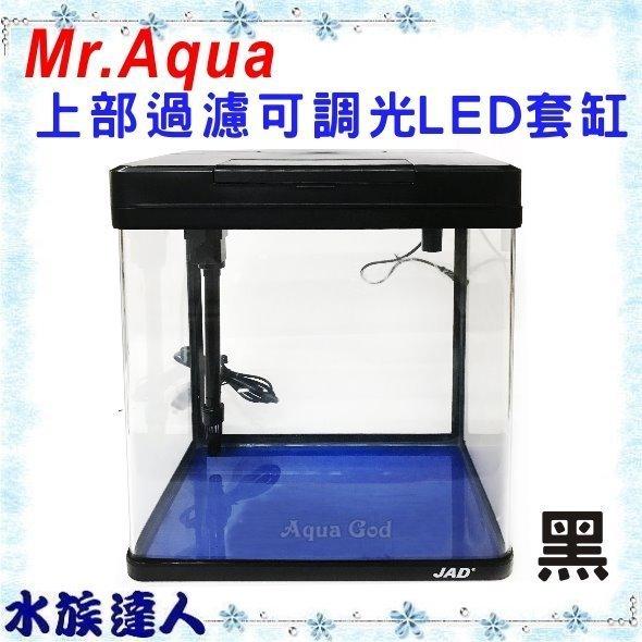 【水族達人】JAD《上部過濾可調光LED套缸 MS-320M 黑色》含上部過濾+LED燈具 Mr.Aqua水族先生代理