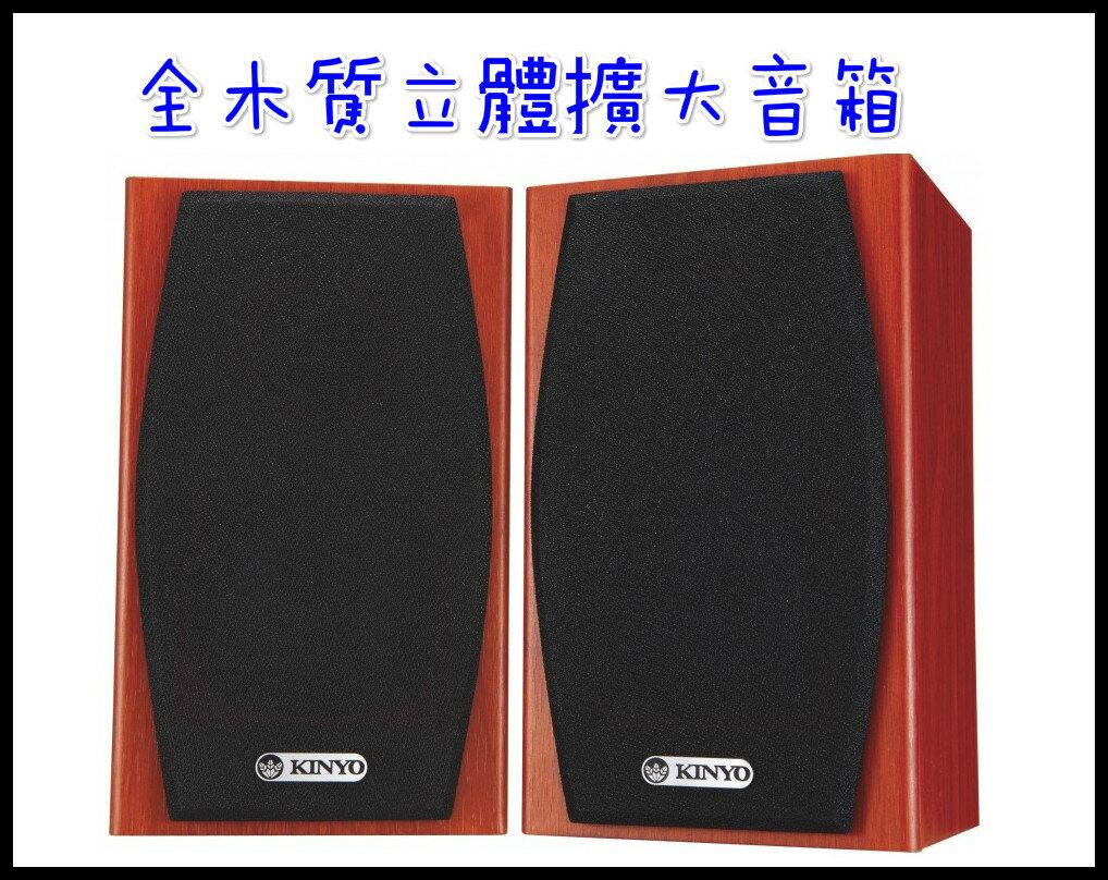 ❤含發票❤團購價❤【KINYO-全木質立體擴大音箱】❤音響/喇叭/電腦/筆電/手機/影音/影片/遊戲機❤
