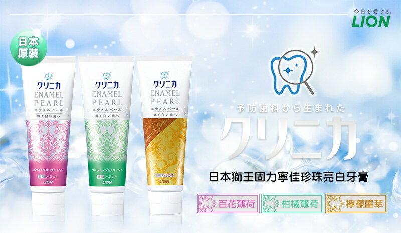 【獅王】固力寧佳珍珠亮白牙膏130g 0