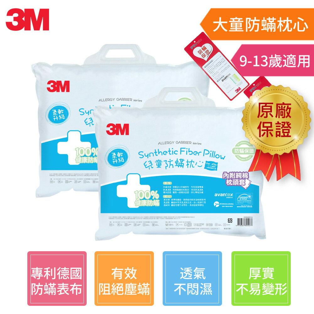 【3M】大童防蹣枕心(9-13歲)(超值2入組)