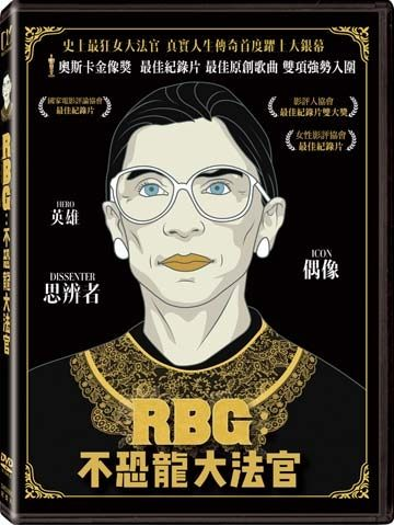 【停看聽音響唱片】【DVD】RBG:不恐龍大法官