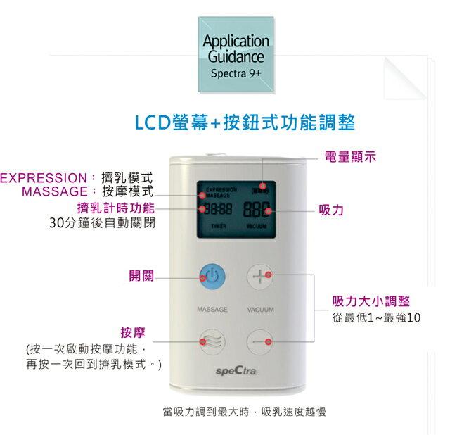 『121婦嬰用品館』貝瑞克 9Plus攜帶式電動雙邊吸乳器 - 白 2