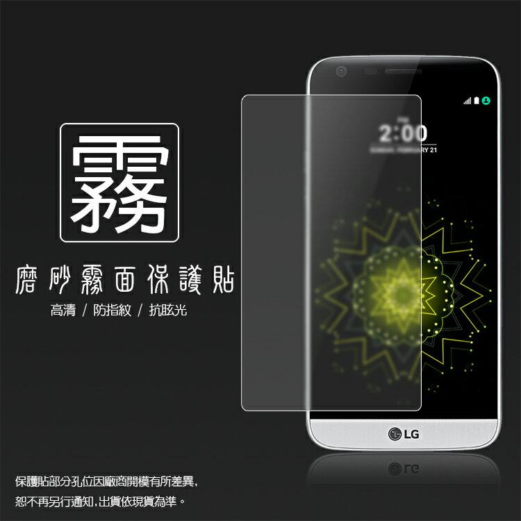 霧面螢幕保護貼 LG G5 H860 保護貼
