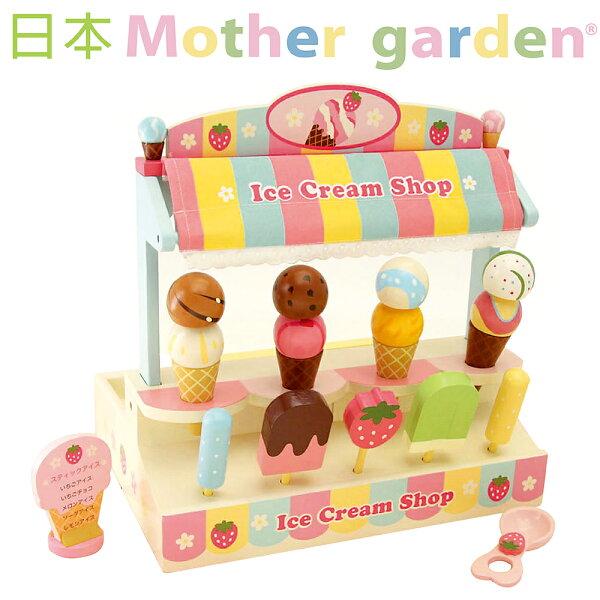 東喬精品百貨商城:★免運★「日本MotherGarden」野草莓冰淇淋專賣店