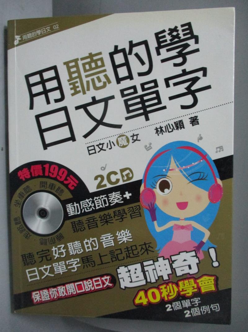 【書寶 書T1/語言學習_ZGO】用聽的學日文單字_林心穎_附光碟
