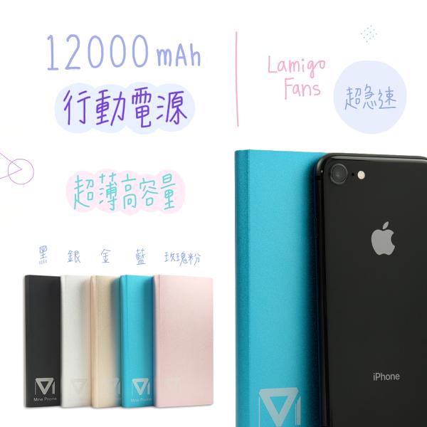 台灣製造🇹🇼12000容量🔥行動電源✨台灣製造行動充minephonemck18000