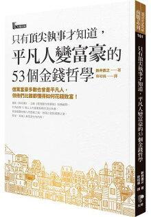 樂天書城:只有頂尖執事才知道,平凡人變富豪的53個金錢哲學