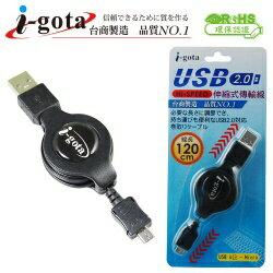 USB A公~Micro 5P伸縮線 120公分