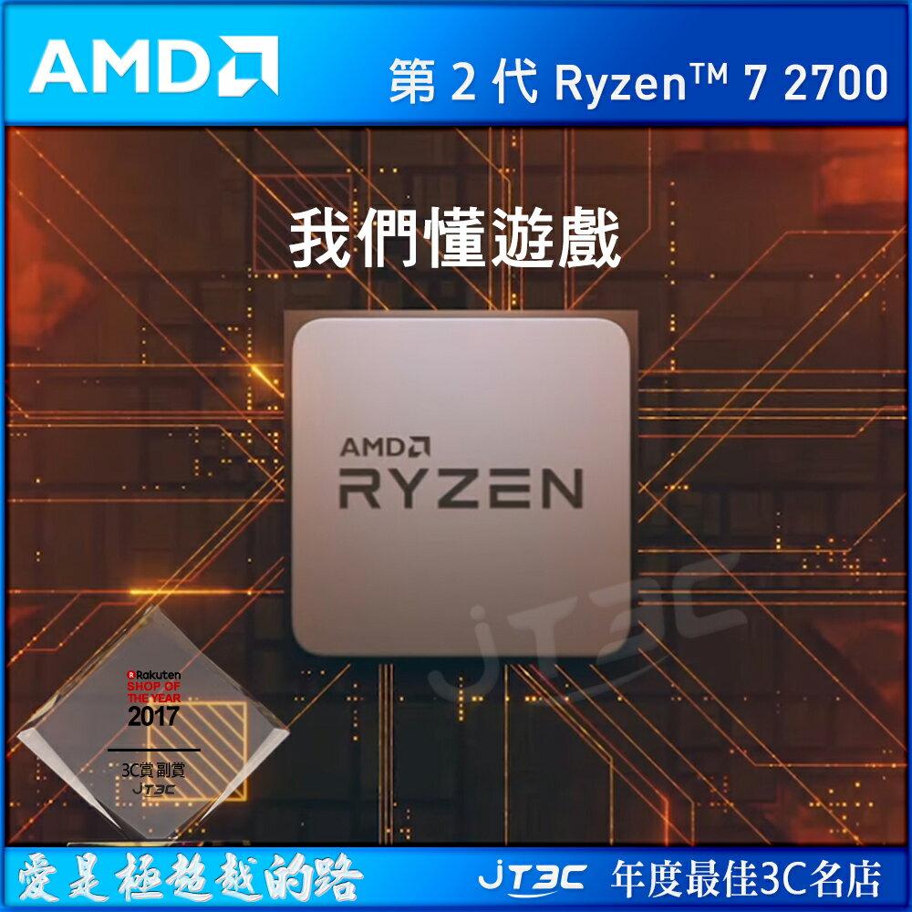 AMD Ryzen 7 2700 R7 2700 (8核/3.2G/代理商/三年保固/盒裝) 處理器★AMD 官方授權經銷商★