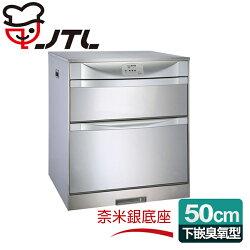 含配送+安裝【喜特麗】落地/下嵌式50CM臭氧型。LED面板ST筷架烘碗機(JT-3152Q)