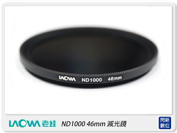 閃新科技:Laowa老蛙ND100046mm多層鍍膜超薄框減光鏡46