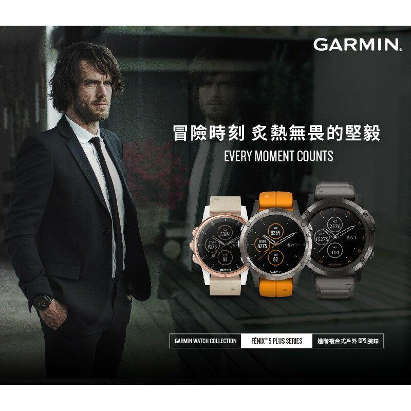 【GARMIN】fenix 5 Plus 行動支付音樂GPS複合式心率腕錶 (矽錶帶)