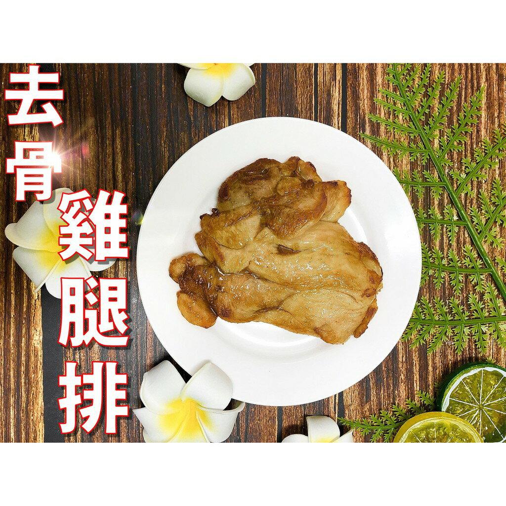 【享心鮮】紐奧良 鮮嫩 去骨 雞腿排(少鹽調味)130g / 冷凍食品 / 雞排 / 雞腿 / 雞腿肉 / 台灣
