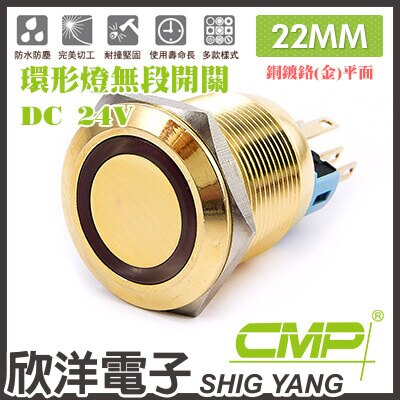 ※ 欣洋電子 ※ 22mm銅鍍鉻(金)平面環形燈無段開關DC24V / SN2201A-24V 藍、綠、紅、白、橙 五色光自由選購/ CMP西普
