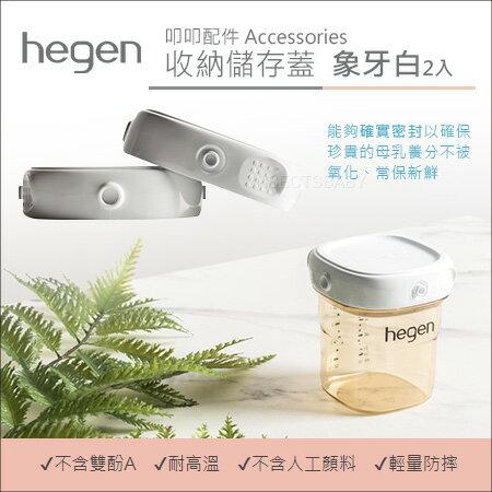 ✿蟲寶寶✿【新加坡hegen】話題新品!輕鬆轉換叩叩變身好收納儲存蓋-象牙白2入組