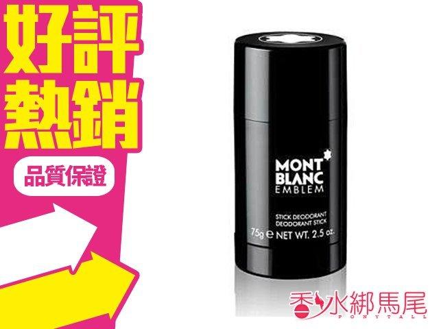 MONT BLANC EMBLEM 萬寶龍 男性體香膏 75g◐香水綁馬尾◐