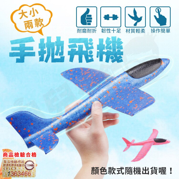 泡沫飛機 手拋式飛機 翻轉迴旋 飛機模型 手擲飛機 親子玩具【AF235-2】