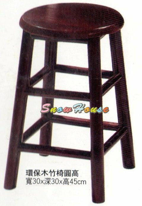 ╭☆雪之屋居家生活館☆╯503-16 環保木竹椅圓高/餐椅/木製/古色古香/懷舊