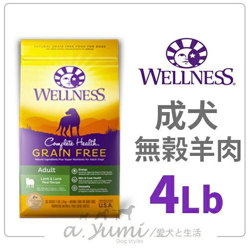 Wellness-全方位無穀系列-成犬-無穀羊肉  /  4磅 犬飼料 樂天雙11 - 限時優惠好康折扣