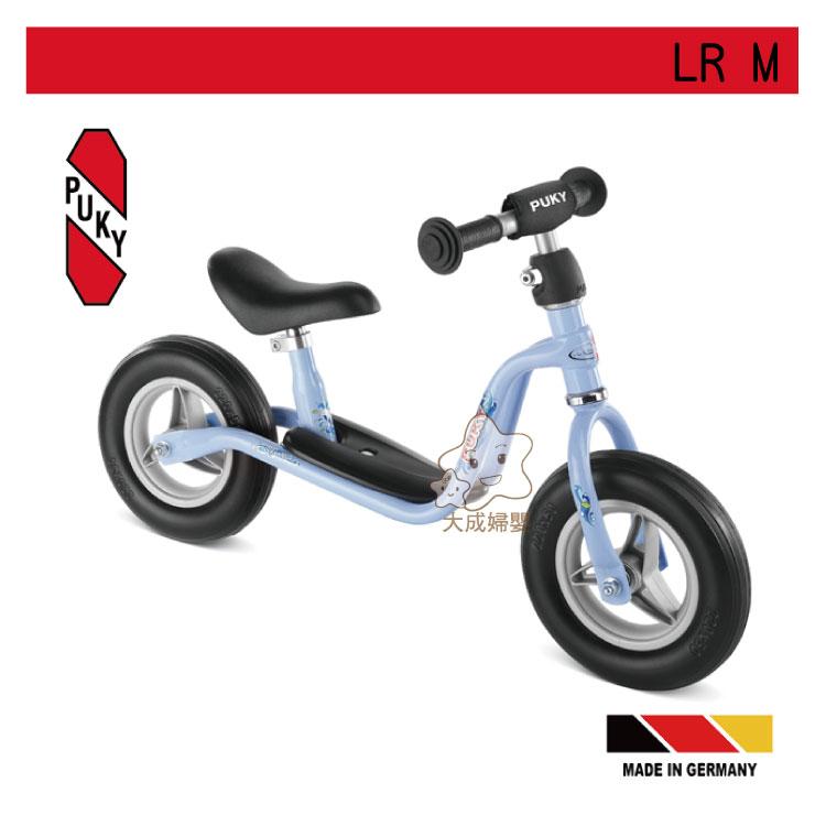 【大成婦嬰】 德國原裝進口 PUKY LR M 入門款平衡滑步車 (適用於2歲以上)