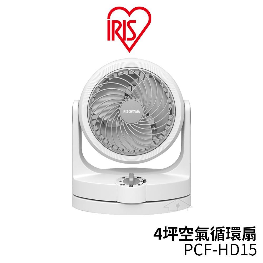 預購~IRIS 強力氣流空氣循環扇/電風扇 適用4坪 PCF-HD15