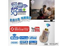 【尋寶趣】無線HDMI同步分享棒 智慧電視棒 電視盒 同屏器 手機/平板/筆電 電視投影 投屏器 MD3062PV