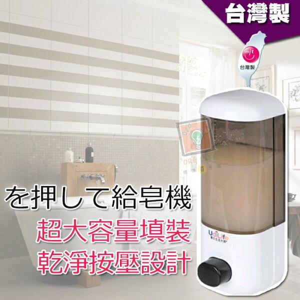 橙漾夯生活ORGLIFE:ORG《SD1073a》台灣製~超大容量600ml給皂機洗手乳給皂器給皂瓶給皂盒洗手乳機洗手液飯店餐廳