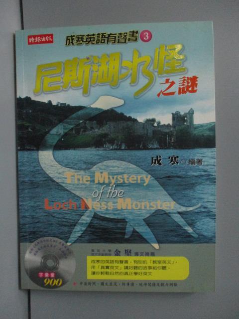 【書寶二手書T1/語言學習_LHN】成寒英語有聲書3-尼斯湖水怪之謎_成寒