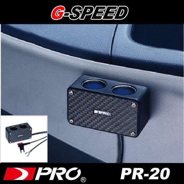 權世界@汽車用品 G-SPEED PR-20 2孔插座 保險絲座配線式 ACS小(平)型保險絲 點煙器 擴充座