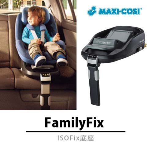 Maxi-Cosi FamilyFix ISOFix汽車底座