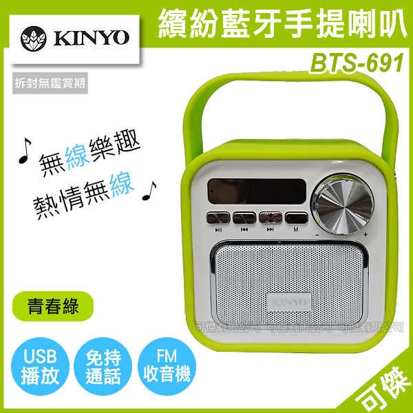 可傑 KINYO繽紛綠藍牙手提喇叭 BTS-691 無線藍芽喇叭 輕巧方便 可插SD卡/USB 大顯示螢幕 附遙控器