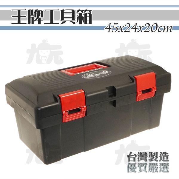 【九元生活百貨】王牌工具箱手提整理盒