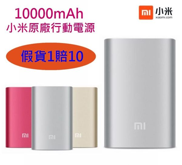 <br/><br/>  【送保護套】10000mAh 小米原廠行動電源 iphone7 plus  iPhone5 iPhone6S Plus M9+ E9 M8 Note3 Note4 Note5 Z5 M5 C5 J7 A8 G4 G3<br/><br/>
