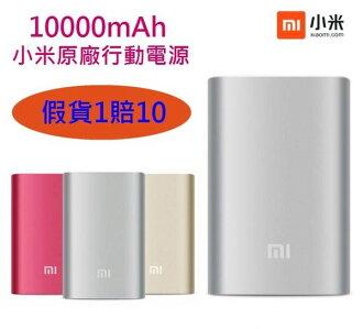 【送保護套】10000mAh 小米原廠行動電源 iphone7 plus Note7 iPhone5 iPhone6S Plus M9+ E9 M8 Note3 Note4 Note5 Z5 M5 C..