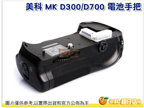 Meike 美科 MK D300 MK~D300 MK D700 MK~D700 垂直手把