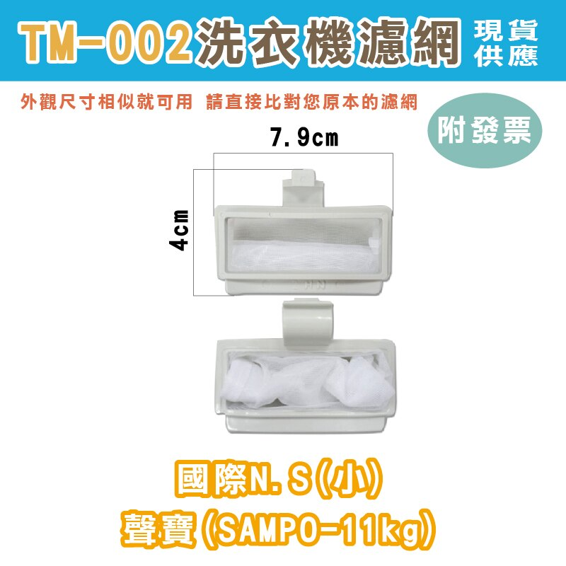 洗衣機濾網 (2) 買十送一 現貨  棉絮過濾網 洗衣機 濾網