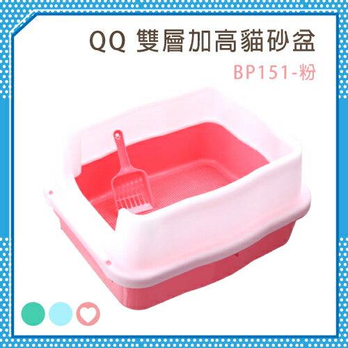 【力奇】QQ 雙層加高貓砂盆 (BP151)-粉-740元【內附貓鏟】(H002E02-1)