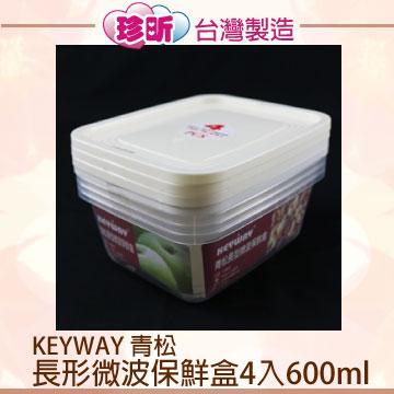 【珍昕】KEYWAY 青松長形微波保鮮盒~4入 (600ml / 148x117x61mm)