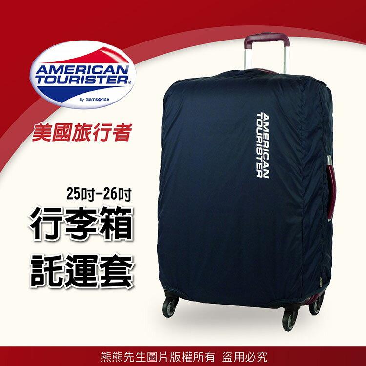 《熊熊先生》Samsonite新秀麗American Tourister美國旅行者行李箱套託運套防塵套 旅行箱保護套托運套