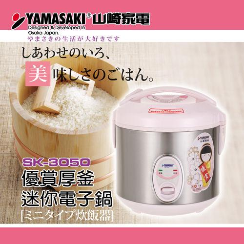 【YAMASAKI 山崎】三人份厚釜式迷你電子鍋 SK-3050