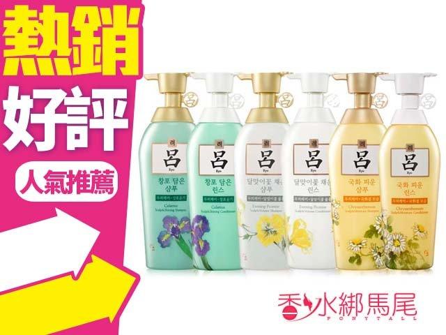 韓國 Ryoe 呂 花草系列 洗髮精  潤髮乳 400g 6款  蘆葦  月見草  黃菊