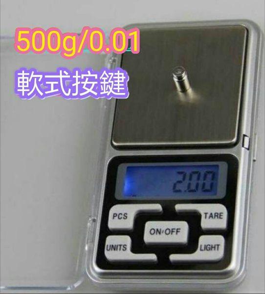 500g/0.01迷你電子秤 軟式按鍵高級版 英文按鍵 廚房用電子秤 電子式電子秤 珠寶秤 手機秤